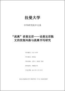 utar thesis